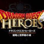 「新作DQ・ドラゴンクエストヒーローズ 」無双風アクションのDQ、10年ぶりの邂逅!【発売日・予約・特典情報】