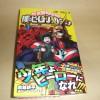 【僕のヒーローアカデミア】ヒロイン「麗日お茶子/うららかおちゃこ」が可愛い!話題のコミック一巻を購入してみた。