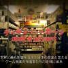 日本のテレビゲーム音楽の歴史を探訪する動画「ディギン オン ザ カーツ」が素晴らしい。