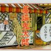 【名作アニメ】「墓場鬼太郎」ヒーローじゃない鬼太郎のお話。