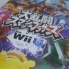 「大乱闘スマッシュブラザーズWiiU」購入!「特選サウンドテスト」CDの応募締切は2015年1月20日まで!忘れるな!!【WiiU/3DS】