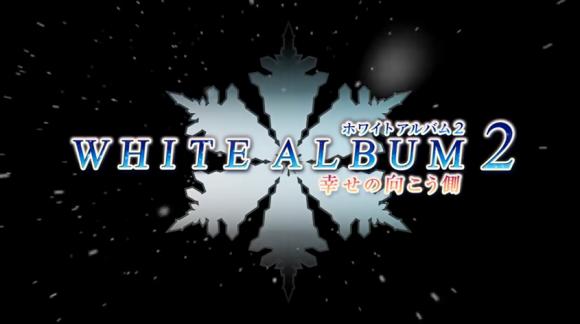 ホワイトアルバム2