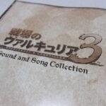 【戦場のヴァルキュリア3・サウンド&ソングコレクション】「崎元仁」率いる『ベイシスケイプ』によるBGMと主題歌を収録した楽曲アルバム!