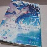 【モーテ-水葬の少女-/感想・レビュー】「ファタモルガーナの館」の『縹けいか』小説デビュー作!