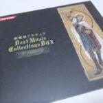「悪魔城ドラキュラ Best Music Collections BOX」不満点もあるが収録曲はとにかく多い!入門用にオススメのサントラ!!