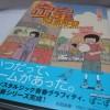 【ピコピコ少年SUPER・ハイスコアガール作者「押切蓮介」最新コミック】僕たちを支えてくれるのはいつもゲームだった…。
