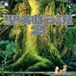 【聖剣伝説2 アレンジアルバム】優しくて猛々しく、そして繊細なBGMに僕たちは心を奪われた
