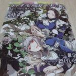 【ファタモルガーナの館・感想】コミックス第1巻は女中さんと白い髪の娘の表紙が目印!