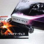 【MTG・『オリジン』プレリリース初体験記】「異端な癒し手、リリアナ」狙いで黒い弁当箱をチョイスしました!