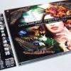 【祝・新作】「ダライアスバーストアナザークロニクル オリジナルサウンドトラック」ZUNTATAのコスモを感じろ!