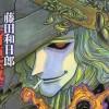 『黒博物館ゴーストアンドレディ』感想 「スプリンガルド」と世界観を共有する藤田和日郎先生の最新作!【祝・うしおととらアニメ化】