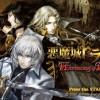 【PS3おすすめ名作ゲームソフト5選・アクション編】本当に面白い・凄い作品がココにある!