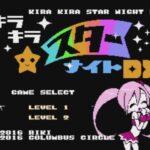 【新作ファミコンゲーム『キラキラスターナイトDX』が凄い】豪華制作陣 8BITの限界に酔いしれろ!