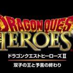 【ドラゴンクエストヒーローズ2 評価・レビュー】シリーズファンにオススメの良質アクションゲーム