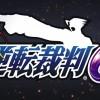 【逆転裁判6 評価・レビュー】久々のナルホドくん&マヨイちゃんコンビでご満悦!オドロキくんやココネちゃんもバッチリ活躍します!