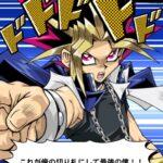 【遊戯王デュエルリンクスが面白い!】漫画やアニメの遊戯王が好きだった人にオススメの簡単デュエルアプリ!