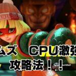 【スイッチ・ARMS(アームズ)敵CPU強すぎ問題攻略法】グランプリレベル7もクリアできます!