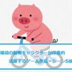 【ゲームで印象的な動物キャラ・活躍するイベントシーン5選】動物が主役のゲームは除く!