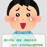 【VITAで遊べる名作アドベンチャーゲームおすすめ5選】感動・感涙の傑作AVG・ADVを探せ!