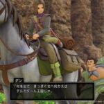 【PS4版・ドラクエ11冒険記①:旅立ち~カミュ参戦・グレイグ襲撃まで】(ネタバレ注意)