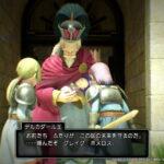 【PS4版・ドラクエ11冒険記⑭:デルカダール城潜入!】グレイグとホメロス・・・帰れぬあの日(ネタバレ注意)