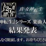 【『真・女神転生』シリーズ 楽曲人気投票】YouTubeでアーカイブ動画公開されました!見てない人は要チェック!!