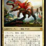 【MTG(ギャザ)・イクサラン収録「恐竜」注目カード・マナコスト別まとめ】強い!高い!カッコイイ!!