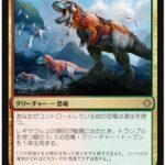 【MTG・『イクサラン』収録カードの感想②】レギサウルスの頭目強くない!?殺戮の暴君がアップを始めました!