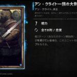 【グウェント攻略】追加新カード考察『スケリッジ編』アン・クライト一族の大剣使い強いよね《17/8/29UPD》