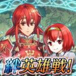 【FEH・絆英雄戦~ミネルバ&マリア~インファナル攻略記】ミネルバ硬すぎワロタ!聖兜スキルが曲者!