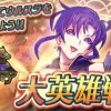 【FEH・大英雄戦「ウルスラ」インファナル攻略記】ヘクトルシールド&リフ戦法!防御こそ最大の攻撃よ!