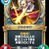 【DQライバルズ】《アンルシア》はパワーカードに対する抑止力!しかし攻撃力4という聖域も存在する!【カード評価】