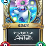 【DQライバルズ】《わたぼう》は強すぎる?優秀なカードだけど使い所は重要です【カード評価】