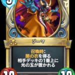 【DQライバルズ】《ゾーマ》はトップドローの可能性を摘む王手カード!《アンルシア》は苦手です【カード評価】