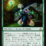 【イクサランの相克収録カードリスト『緑』カード考察&評価】《翡翠光のレインジャー》で二回探検が強いんじゃ!?