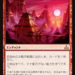 【イクサランの相克収録カードリスト『赤』カード考察&評価】《血染めの太陽》《凶兆艦隊の向こう見ず》《再燃するフェニックス》…赤のレア強くね?