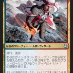 【MTGスタンドミナリア・ウィザードデッキ考察】赤単も赤青も安くて強くて面白い?大将軍の憤怒がいい仕事してますねぇ