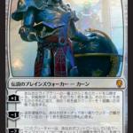 【MTG:ウルザの後継、カーン高騰で8000円突破】あのカードは本当に強いのか?高い理由を考える