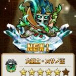 【コトダマン攻略】《大剣士・スサノ王》って強い?友達招待でゲットできる星5キャラの実力