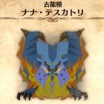 【MHW・炎妃竜ナナ・テスカトリ攻略・倒し方】青い炎のダメージは「耐熱の装衣」がオススメ!炎妃龍の恩寵&武器スキル強いぜ!