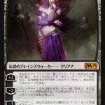 【基本セット2019】新リリアナはゾンビデッキ専用・アドを得にくい難しいカード【MTG】