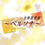【Amazonプライムで聴けるゲーム音楽】ペルソナ1,2罪・罰《アトラスサントラ編vol.1》
