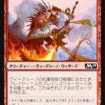 【MTGスタン】ケルドの炎採用赤単ウィザードが面白そう!《ヴィーアシーノ紅蓮術師は神コモン》