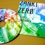 【ザンキゼロ予約特典サントラ・収録曲/詳細画像】ZANKI∞ZEROは名曲!主要曲は大体収録されてます
