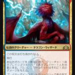 【MTGスタン】「赤青イゼットコントロール」デッキレシピ:ミゼット様を使いこなす快楽!