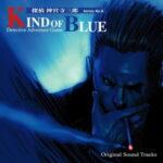 【Amazonプライムで聴けるゲーム音楽】探偵 神宮寺三郎サントラ《Kind Of Blue,灰とダイヤモンド等》