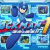 【PS4『ロックマン11』評価・クリアレビュー】昔ながらの難しさと面白さ!二つのギアを駆使する横スクロールアクション!