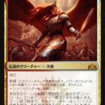 【ラヴニカのギルドカード相場・価格BEST10】当たりレア・神話カードをチェックしよう!