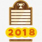 【2018年・面白かったゲーム大賞5選】超個人的オススメゲームタイトルをご紹介!