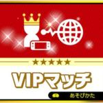 【スマブラSP攻略】VIPマッチ解放条件:VIP部屋はキャラ別!「世界戦闘力」のボーダーは日々上昇している